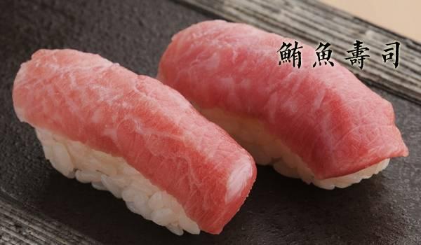 吞拿魚壽司