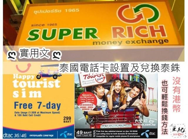 【春 ‧ 曼Hea遊】實用文 ღ 泰國電話卡設置及換泰銖方法
