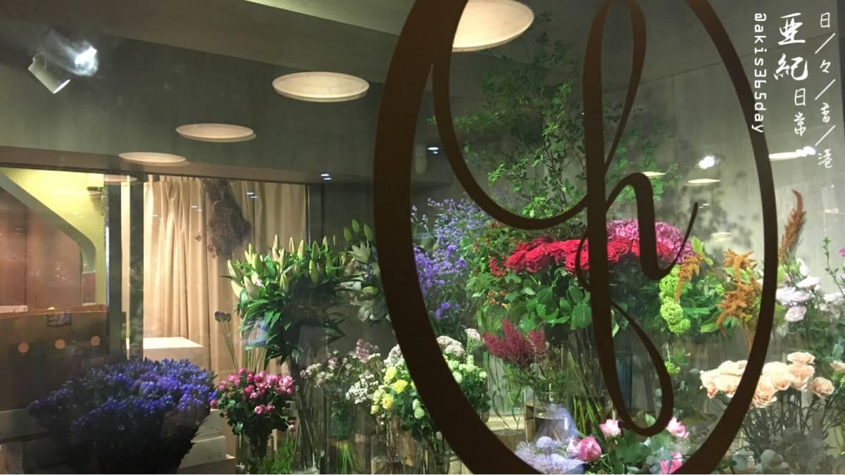 【Café@旺角/太子】鬧市中的後花園|花 粉 熱
