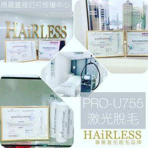 HAIRLESSPRO755