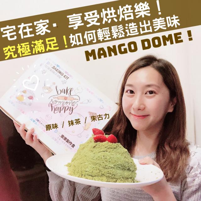 宅在家·親子活動提案!輕鬆做出美味mango Dome蛋糕! (比Cova的更美味?!😍)