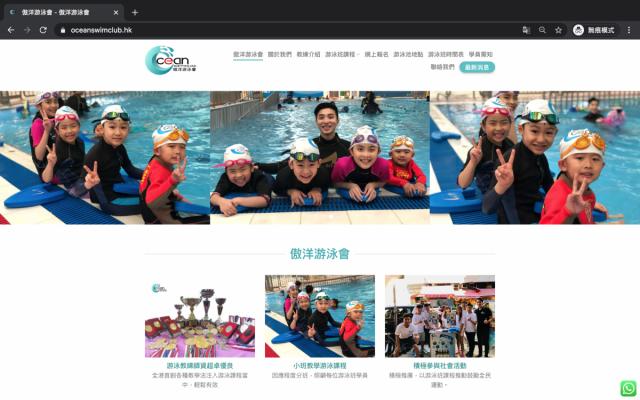 傲洋游泳會 兒童游泳班1